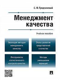 Сергей Гродзенский -Менеджмент качества. Учебное пособие