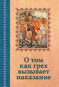 Сборник -О том, как грех вызывает наказание