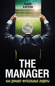 Майк Карсон - The Manager. Как думают футбольные лидеры