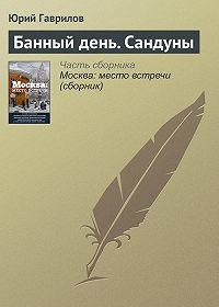 Юрий Гаврилов -Банный день. Сандуны
