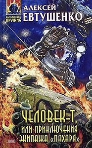 Алексей Евтушенко - Человек-Т, или Приключения экипажа «Пахаря»