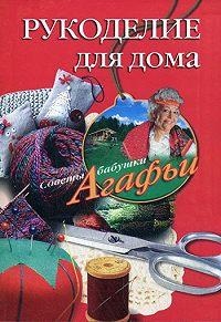 Агафья Звонарева -Рукоделие для дома