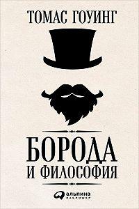Томас Гоуинг -Борода и философия