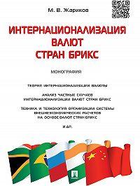 Михаил Жариков - Интернационализация валют стран БРИКС. Монография