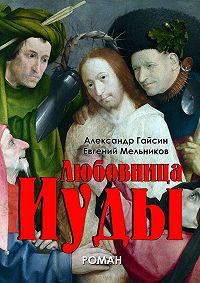 А. Гайсин -ЛюбовницаИуды. Роман