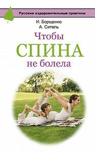 Игорь Борщенко -Чтобы спина не болела
