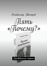 Владимир Токарев -Пять «Почему?». Руководителю страны