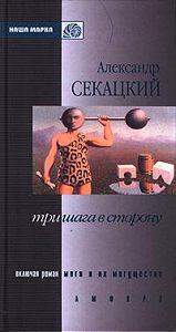 Александр Секацкий -Моги и их могущества