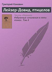 Григорий Канович - Лейзер-Довид, птицелов