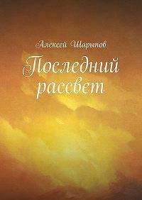 Алексей Шарыпов -Последний рассвет