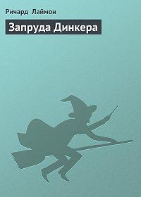 Ричард Лаймон -Запруда Динкера