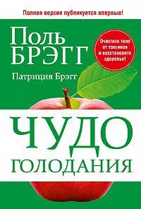 Поль Брэгг, Патриция Брэгг - Чудо голодания