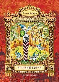 Евгений Федоров -Вшивая Горка
