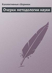 Коллективные сборники - Очерки методологии науки