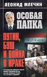 Леонид Млечин -Путин, Буш и война в Ираке