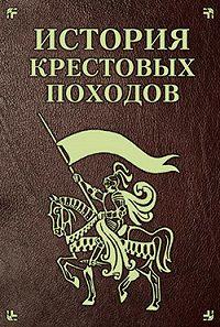 Екатерина Монусова - История Крестовых походов