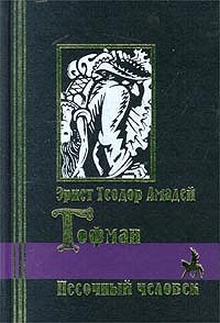 Эрнст Гофман -Песочный человек