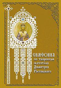 Татьяна Терещенко -Симфония по творениям святителя Димитрия Ростовского