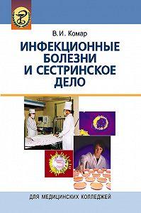 Вячеслав Комар - Инфекционные болезни и сестринское дело