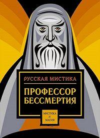 Константин Константинович Случевский - Профессор бессмертия
