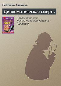 Светлана Алешина - Дипломатическая смерть