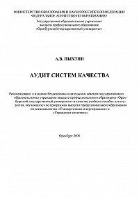 Алексей Пыхтин - Аудит систем качества