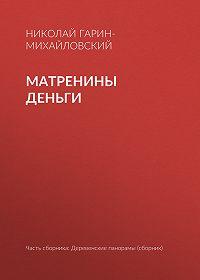 Николай Гарин-Михайловский -Матренины деньги