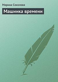 Марина Соколова -Машинка времени