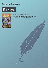 Алексей Калугин -Кактус