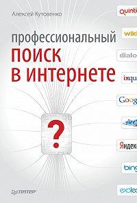 Алексей Кутовенко -Профессиональный поиск в Интернете