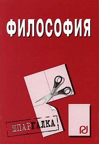 Коллектив Авторов -Философия: Шпаргалка