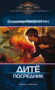 Владимир Поселягин -Дитё. Посредник
