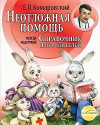 Евгений Комаровский -Справочник здравомыслящих родителей. Часть вторая. Неотложная помощь
