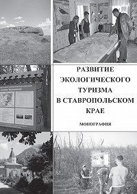 Коллектив Авторов -Развитие экологического туризма в Ставропольском крае