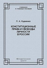 Лидия Нудненко -Конституционные права и свободы личности в России