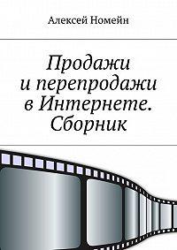 Алексей Номейн -Продажи иперепродажи в Интернете. Сборник