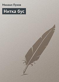 Михаил Пухов -Нитка бус