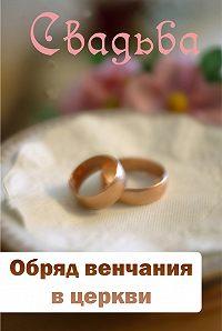 Илья Мельников -Обряд венчания в церкви