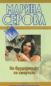 Марина Серова -На брудершафт со смертью