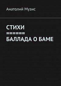 Анатолий Музис -СТИХИ. БАЛЛАДА О БАМе
