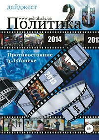 Саша Потёмкина -Противостояние в Луганске – 2014. Дайджест