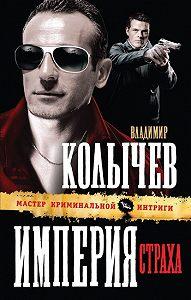 Владимир Колычев -Империя страха