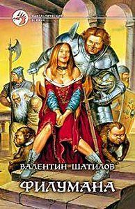 Валентин Шатилов -Филумана