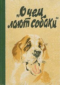 А. Суров -О чем лают собаки