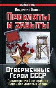 Владимир Конев - Прокляты и забыты. Отверженные Герои СССР