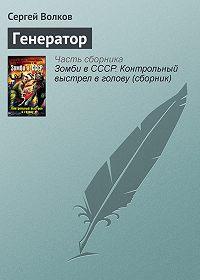 Сергей Волков -Генератор