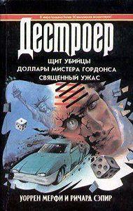 Ричард Сэпир -Щит убийцы