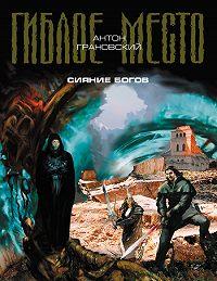 Антон Грановский -Сияние богов