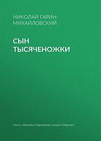 Николай Гарин-Михайловский -Сын тысяченожки