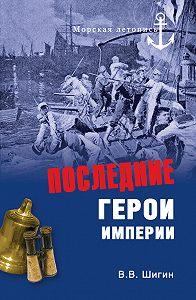 Владимир Шигин -Последние герои империи